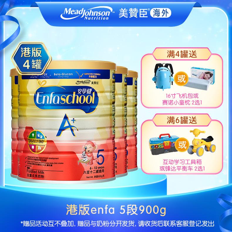 【满2罐送赠品】美赞臣港版奶粉Enfa 5段900g*4罐