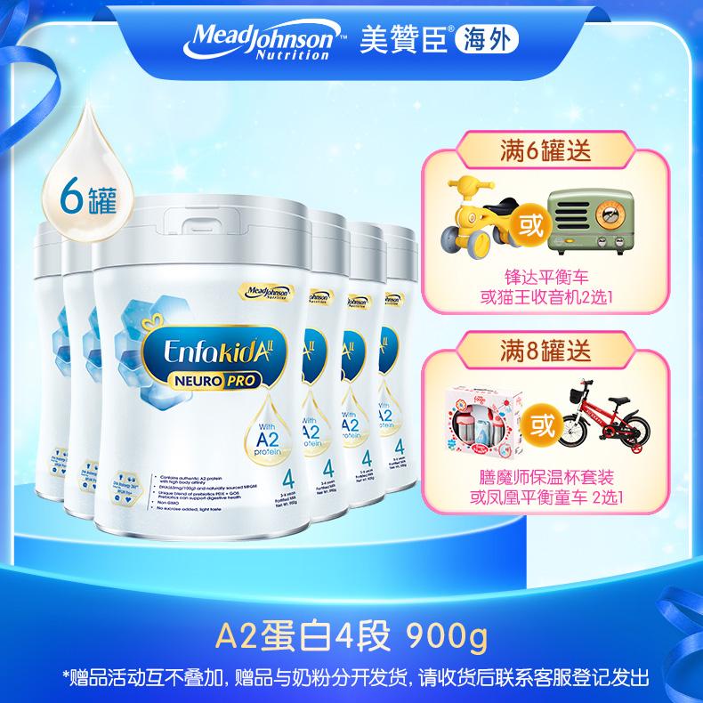美赞臣港版奶粉A2蛋白 4段900g*6罐