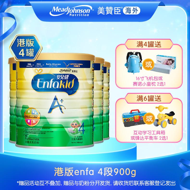 【满2罐送赠品】美赞臣港版奶粉Enfa 4段900g*4罐