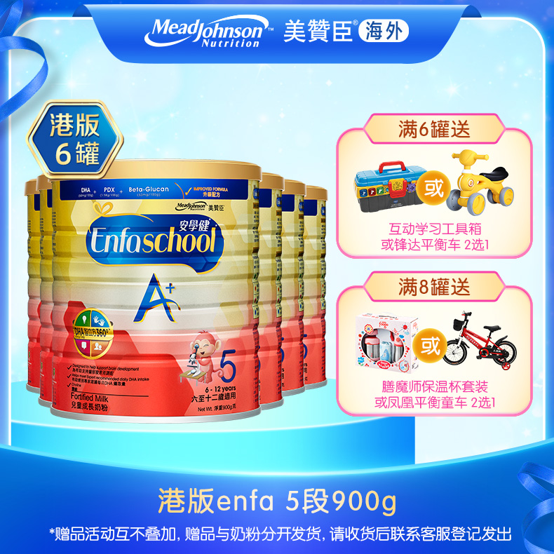 【满2罐送赠品】美赞臣港版奶粉Enfa 5段900g*6罐