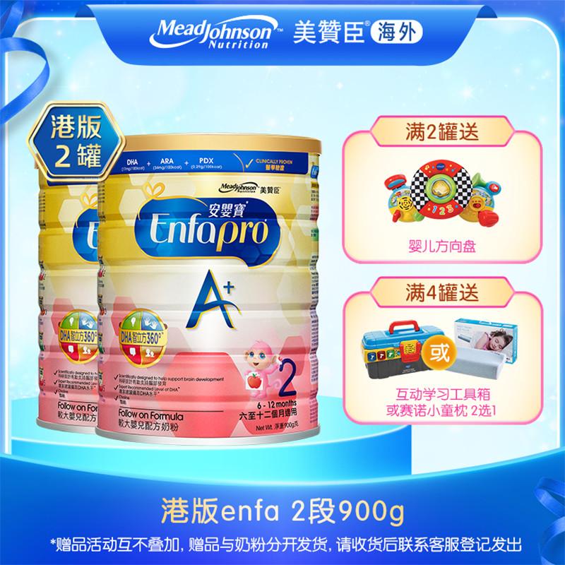 【满2罐送赠品】美赞臣港版奶粉Enfa 2段900g*2罐