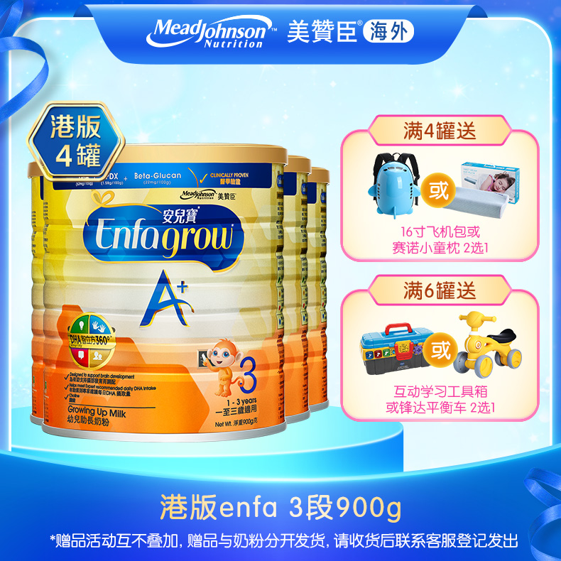 【满2罐送赠品】美赞臣港版奶粉Enfa 3段900g*4罐